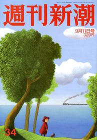 週刊新潮080911