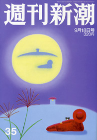 週刊新潮20080918