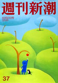 週刊新潮20081002