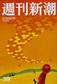 週刊新潮20081016