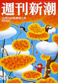 週刊新潮20081030