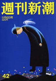 週刊新潮20081106