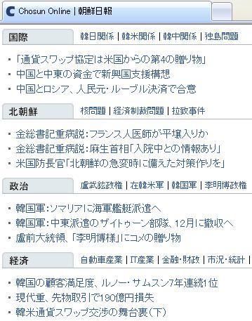 Chosunonline081031a