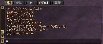 SRO[2009-03-14 01-53-17]_56