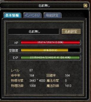 SRO[2009-05-19 23-15-57]_50