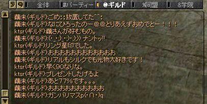 SRO[2009-06-07 21-50-36]_25
