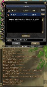 SRO[2009-07-29 22-18-05]_94