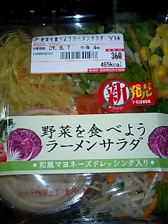 ラーメンサラダ2