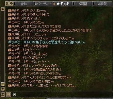 SRO[2009-08-23 19-34-06]_51