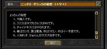 SRO[2009-09-16 14-58-59]_96