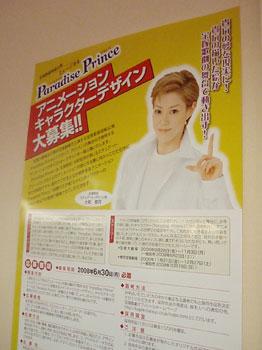 パラダイスプリンス:キャラクター募集ポスター