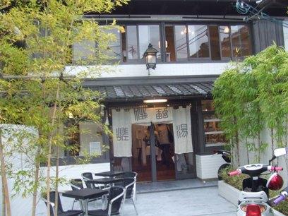 京都は古い物をうまく新しい物に変える所が素晴らしい!
