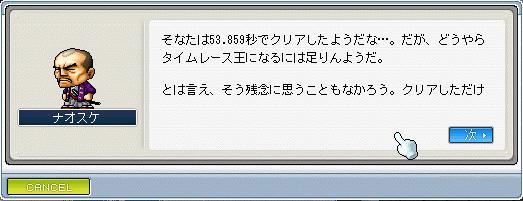 MapleStory 2009-05-16 20-42-36-00