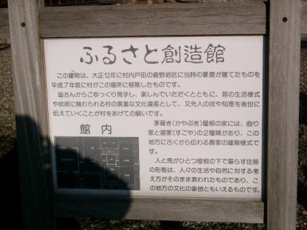 ふるさと民族資料館3