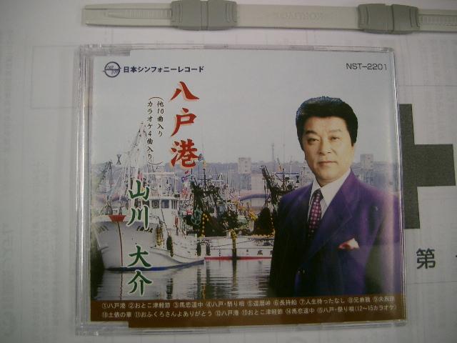 山川大介4