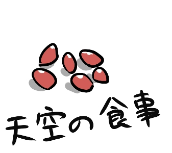 2008_02_17_tt-tenkuunoshokuji.jpg