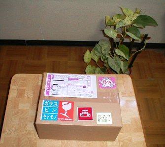 宅配便① 2008.7.26