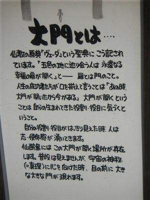 080811仙酔島 (15)