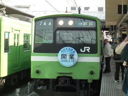 大阪東線・開通