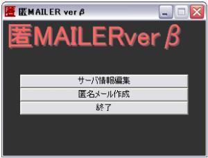 匿MAILER1