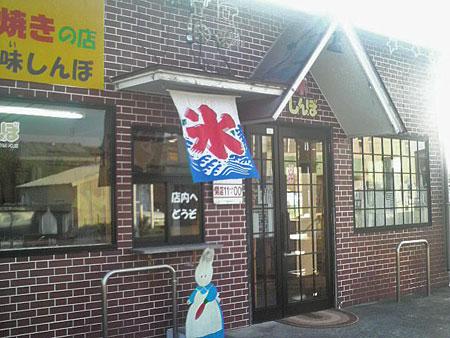 美味しんぼ 店舗画像