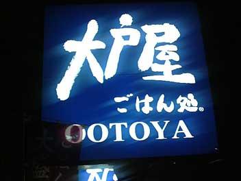 ootoya2.jpg
