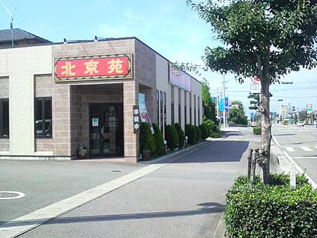 北京苑 外観