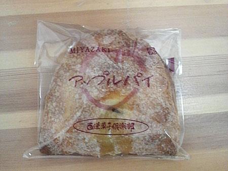 西洋菓子倶楽部 アップルパイ