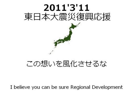 震災復興2012-01