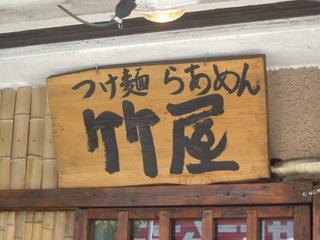 竹屋 看板2