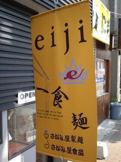 麺 eiji 幕