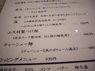 麺工房 山久 メニュー