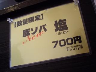 豚ソバFuji屋 メニュー(豚ソバ塩)
