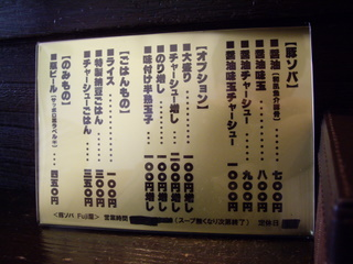 豚ソバFuji屋 メニュー