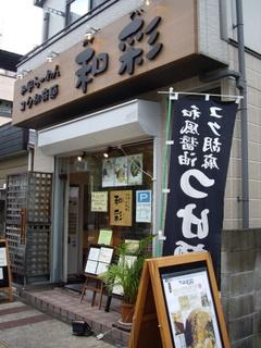 和風らーめんコク胡麻麺 和彩