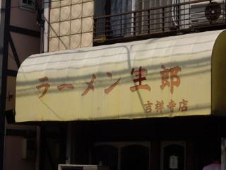 ラーメン生郎 テント