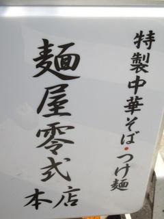 麺屋零式本店 立て看板