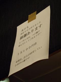 麺屋零式本店 貼り紙(細麺)