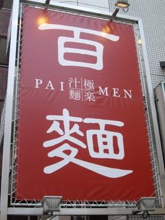 百麺 中山道店 看板