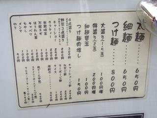 百麺 中山道店 メニュー