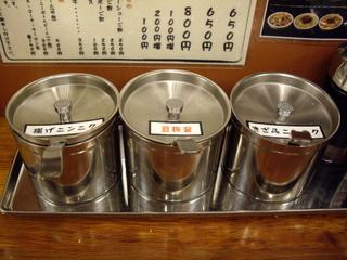 百麺 中山道店 調味料