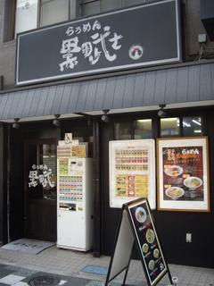 黒田武士 板橋区役所前店