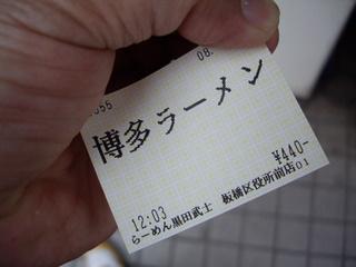 黒田武士 板橋区役所前店 食券