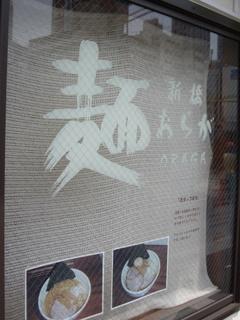 Shimbashi おらが ~oraga~ 窓