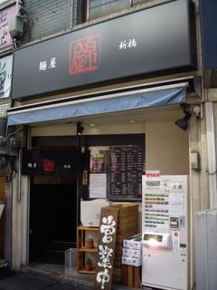 麺屋錦 新橋