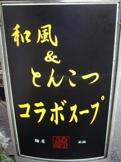麺屋錦 新橋 立て看板