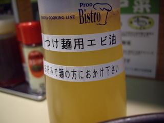 オリきん エビ油