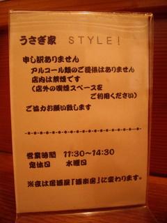 うさぎ家 STYLE