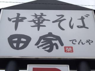 中華そば 田家 看板(アップ)