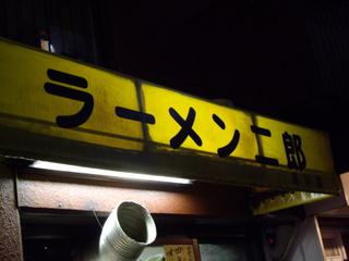 ラーメン二郎 品川店 テント